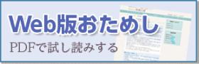 冊子おためし PDFで試し読みする